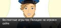 бесплатные игры про Полицию на игровом сайте