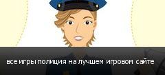 все игры полиция на лучшем игровом сайте