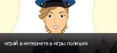 играй в интернете в игры полиция