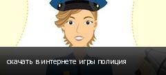 скачать в интернете игры полиция