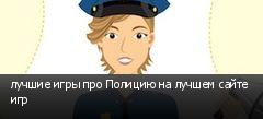 лучшие игры про Полицию на лучшем сайте игр