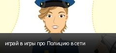 играй в игры про Полицию в сети