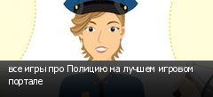 все игры про Полицию на лучшем игровом портале
