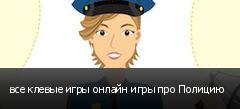 все клевые игры онлайн игры про Полицию