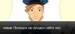 новые Полиция на лучшем сайте игр
