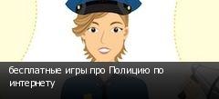 бесплатные игры про Полицию по интернету
