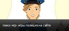 поиск игр- игры полиция на сайте