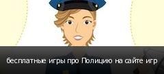 бесплатные игры про Полицию на сайте игр