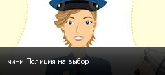 мини Полиция на выбор