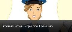 клевые игры - игры про Полицию