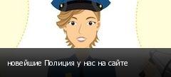 новейшие Полиция у нас на сайте