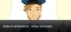 игры в интернете - игры полиция
