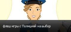флеш игры с Полицией на выбор