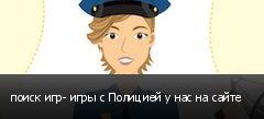 поиск игр- игры с Полицией у нас на сайте