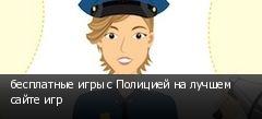 бесплатные игры с Полицией на лучшем сайте игр