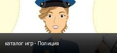каталог игр - Полиция