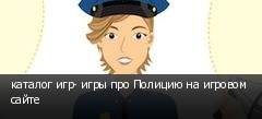 каталог игр- игры про Полицию на игровом сайте