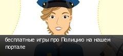 бесплатные игры про Полицию на нашем портале