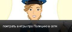 поиграть в игры про Полицию в сети