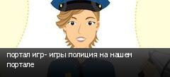 портал игр- игры полиция на нашем портале