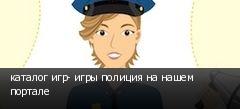 каталог игр- игры полиция на нашем портале