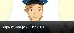 игры по жанрам - Полиция