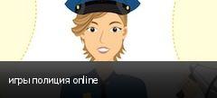 игры полиция online