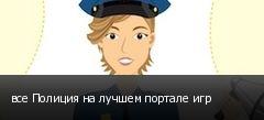 все Полиция на лучшем портале игр