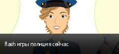 flash игры полиция сейчас