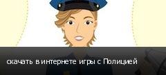 скачать в интернете игры с Полицией