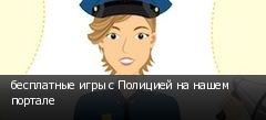 бесплатные игры с Полицией на нашем портале