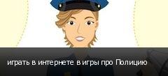 играть в интернете в игры про Полицию
