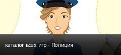 каталог всех игр - Полиция