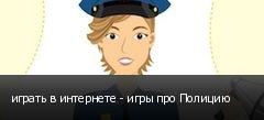 играть в интернете - игры про Полицию
