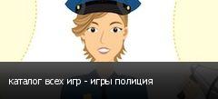 каталог всех игр - игры полиция