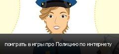 поиграть в игры про Полицию по интернету