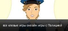 все клевые игры онлайн игры с Полицией