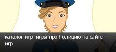 каталог игр- игры про Полицию на сайте игр