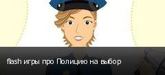 flash игры про Полицию на выбор