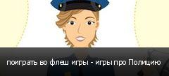 поиграть во флеш игры - игры про Полицию