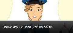 новые игры с Полицией на сайте