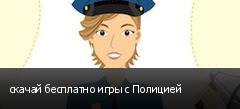 скачай бесплатно игры с Полицией