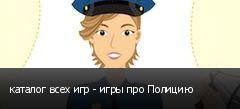 каталог всех игр - игры про Полицию