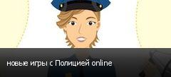 новые игры с Полицией online
