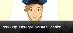 поиск игр- игры про Полицию на сайте