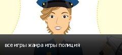 все игры жанра игры полиция