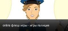 online флеш игры - игры полиция