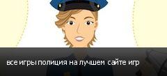 все игры полиция на лучшем сайте игр