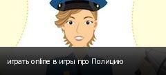 играть online в игры про Полицию
