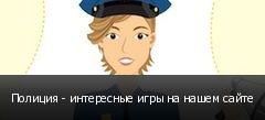 Полиция - интересные игры на нашем сайте